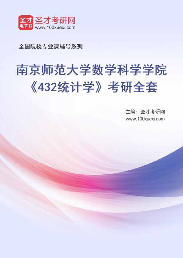 2021年南京师范大学数学科学学院《432统计学》考研全套