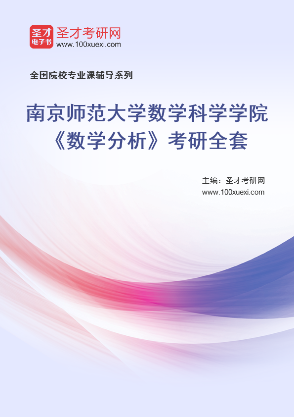 2021年南京师范大学数学科学学院《数学分析》考研全套
