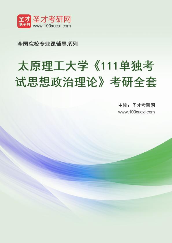 2021年太原理工大学《111单独考试思想政治理论》考研全套