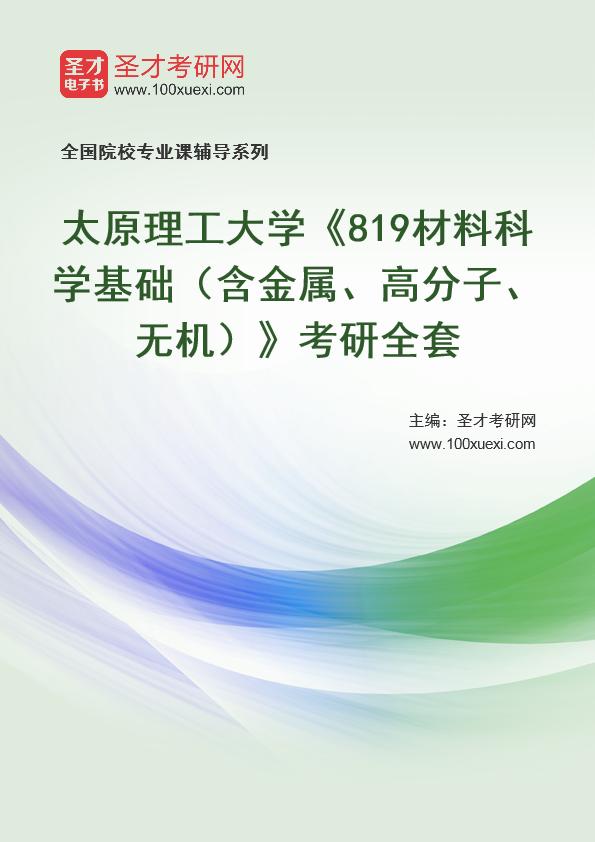 2021年太原理工大学《819材料科学基础(含金属、高分子、无机)》考研全套