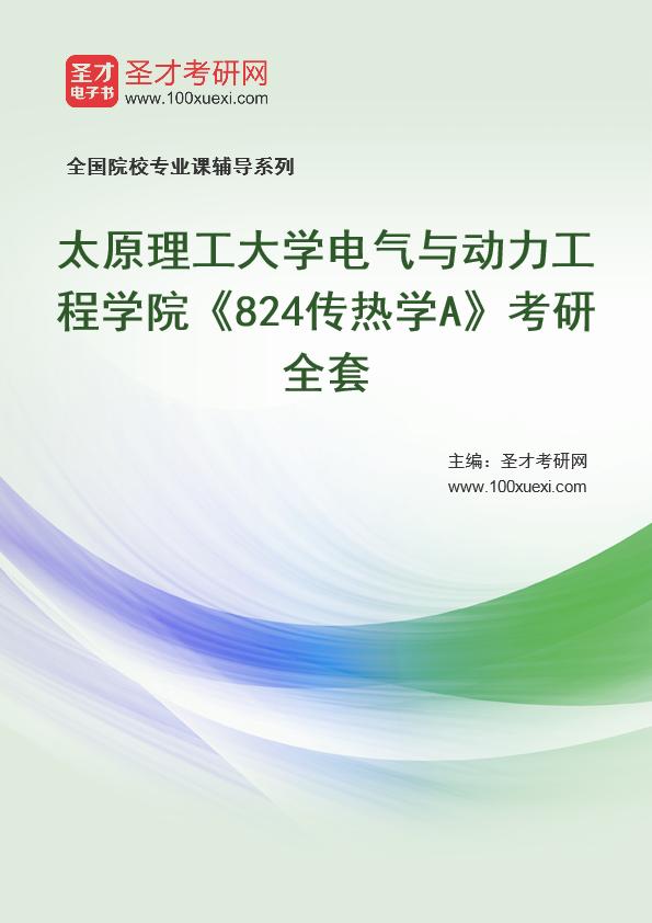 2021年太原理工大学电气与动力工程学院《824传热学A》考研全套
