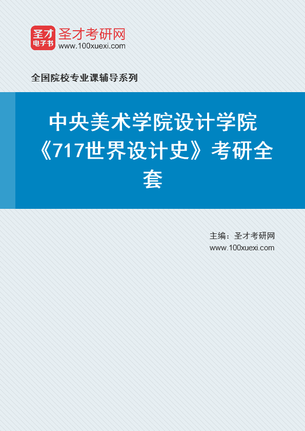 2021年中央美术学院设计学院《717世界设计史》考研全套