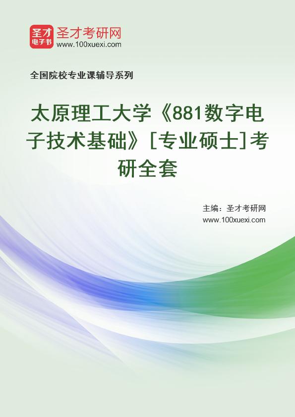 2021年太原理工大学《881数字电子技术基础》[专业硕士]考研全套