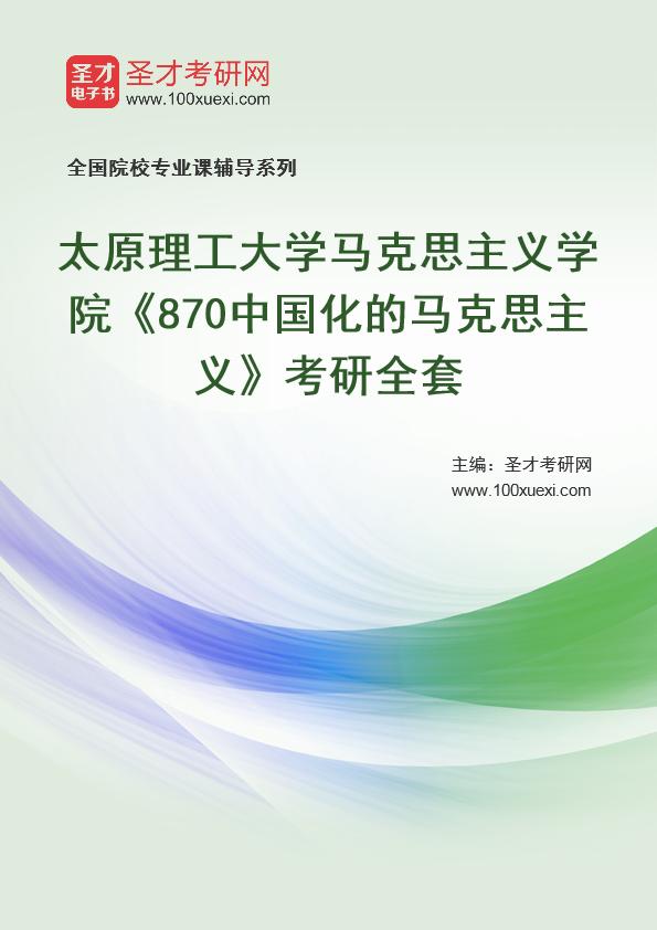 2021年太原理工大学马克思主义学院《870中国化的马克思主义》考研全套