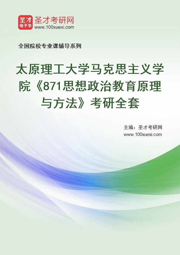 2021年太原理工大学马克思主义学院《871思想政治教育原理与方法》考研全套