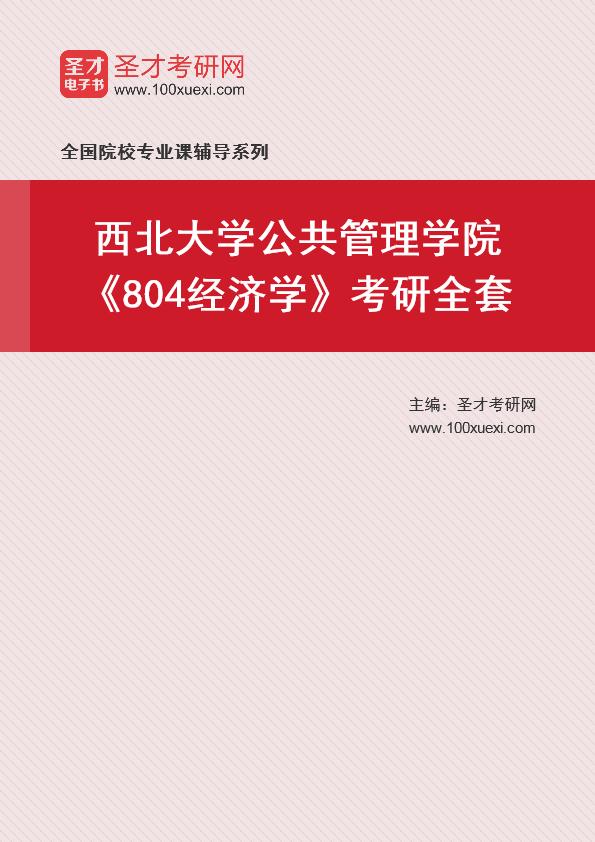 2021年西北大学公共管理学院《804经济学》考研全套
