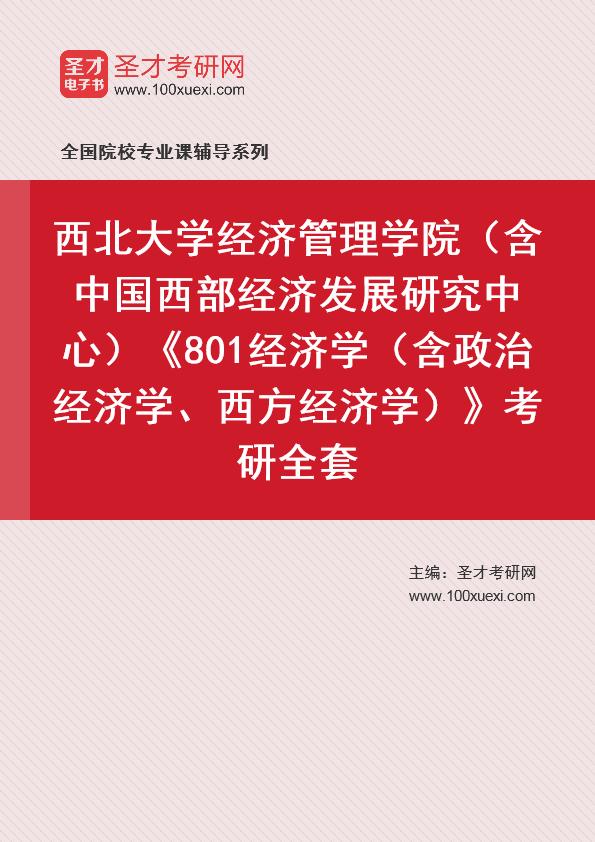 2021年西北大学经济管理学院(含中国西部经济发展研究中心)《801经济学(含政治经济学、西方经济学)》考研全套