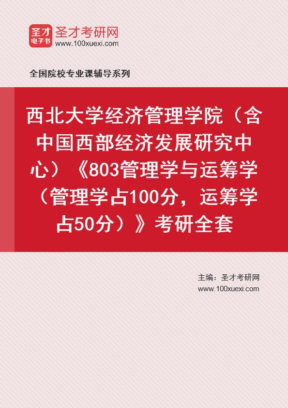 2021年西北大学经济管理学院(含中国西部经济发展研究中心)《803管理学与运筹学(管理学占100分,运筹学占50分)》考研全套
