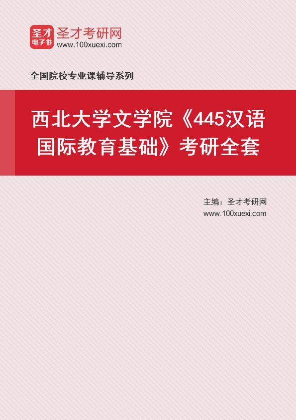 2021年西北大学文学院《445汉语国际教育基础》考研全套