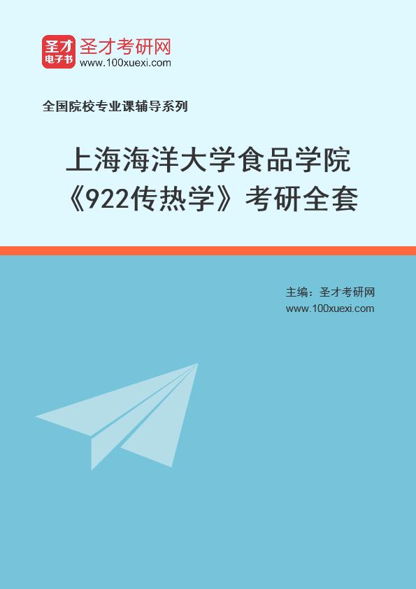 2021年上海海洋大学食品学院《922传热学》考研全套