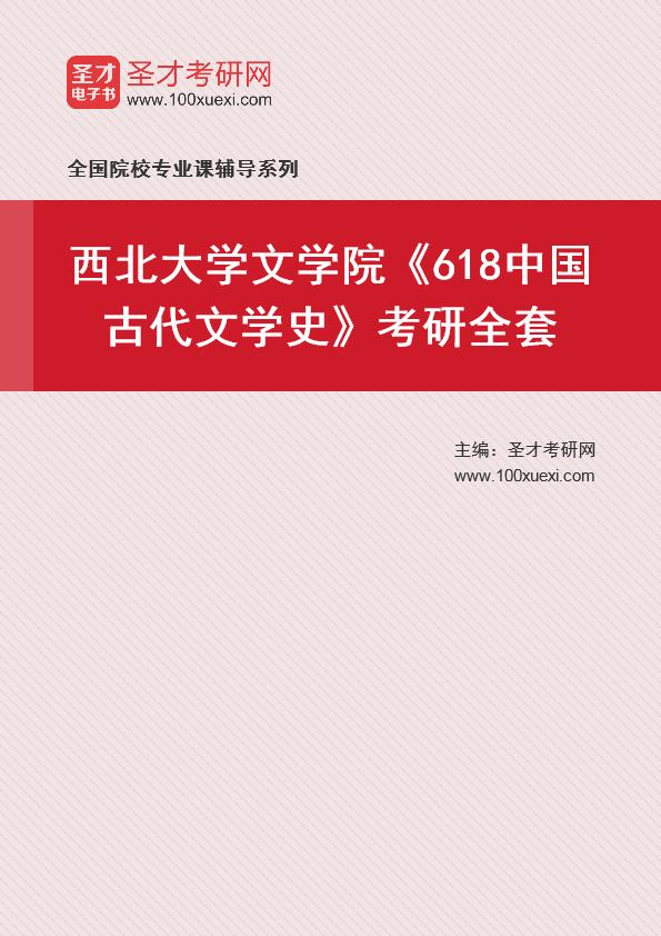 2021年西北大学文学院《618中国古代文学史》考研全套