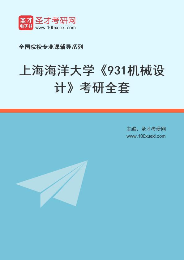 2021年上海海洋大学《931机械设计》考研全套