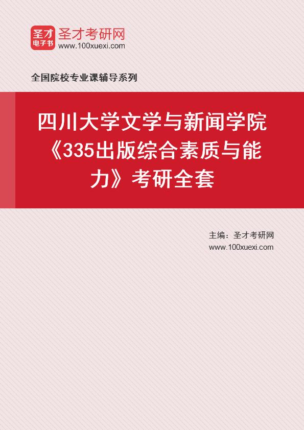 2021年四川大学文学与新闻学院《335出版综合素质与能力》考研全套