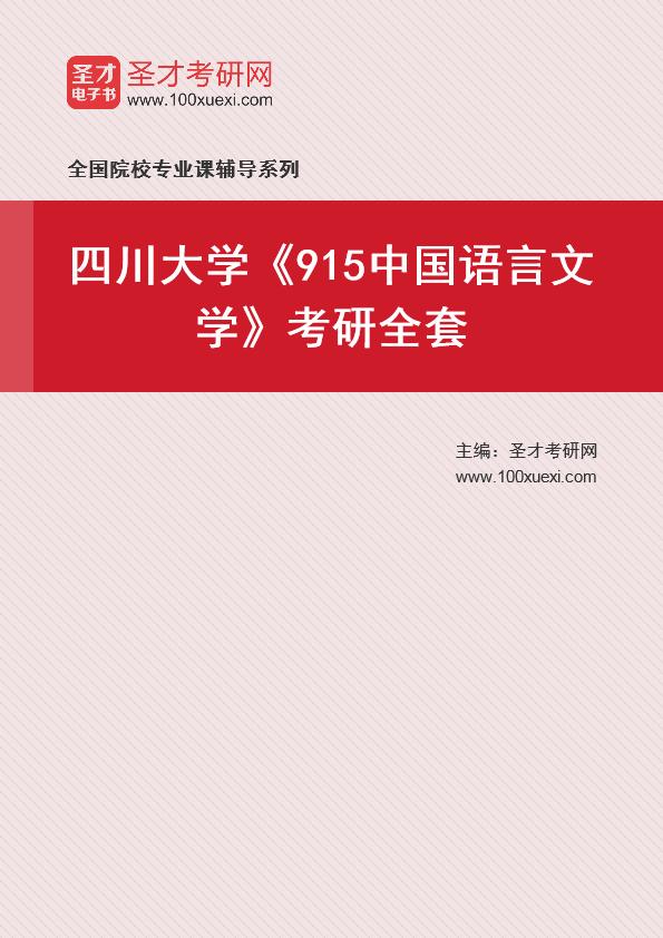 2021年四川大学《915中国语言文学》考研全套