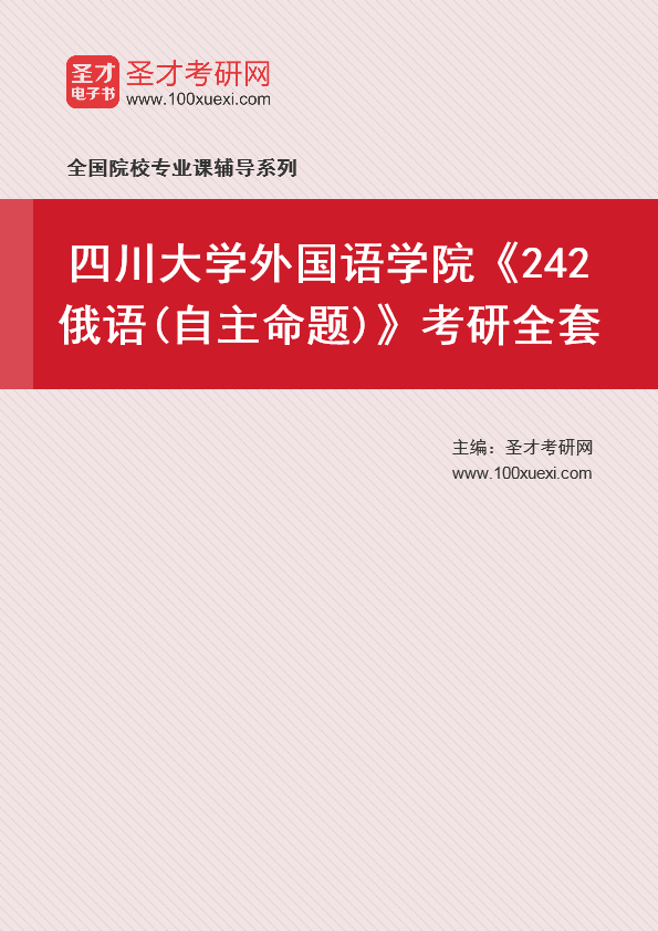 2021年四川大学外国语学院《242俄语(自主命题)》考研全套