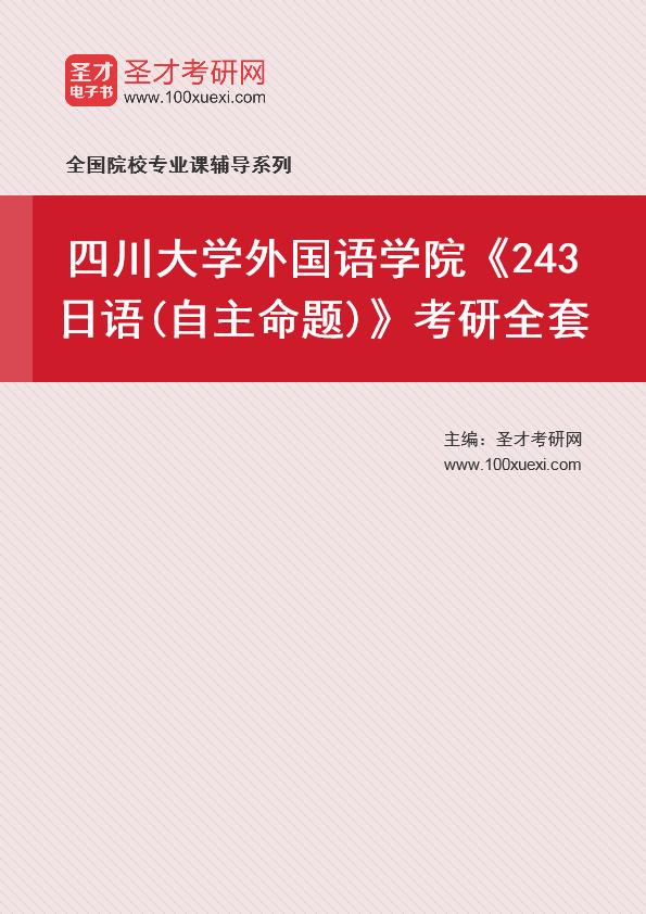 2021年四川大学外国语学院《243日语(自主命题)》考研全套