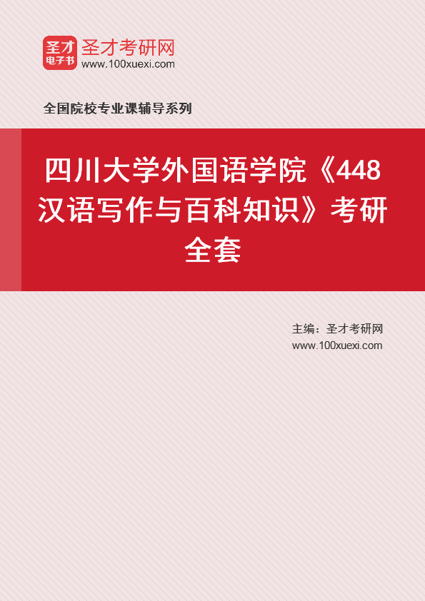 2021年四川大学外国语学院《448汉语写作与百科知识》考研全套