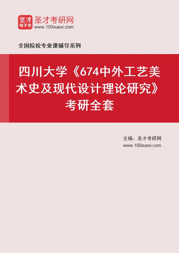 2021年四川大学《674中外工艺美术史及现代设计理论研究》考研全套