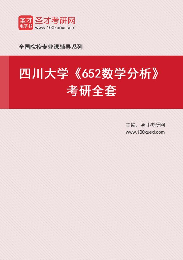 2021年四川大学《652数学分析》考研全套