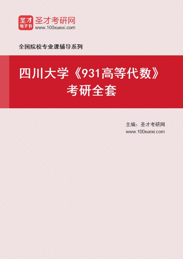2021年四川大学《931高等代数》考研全套
