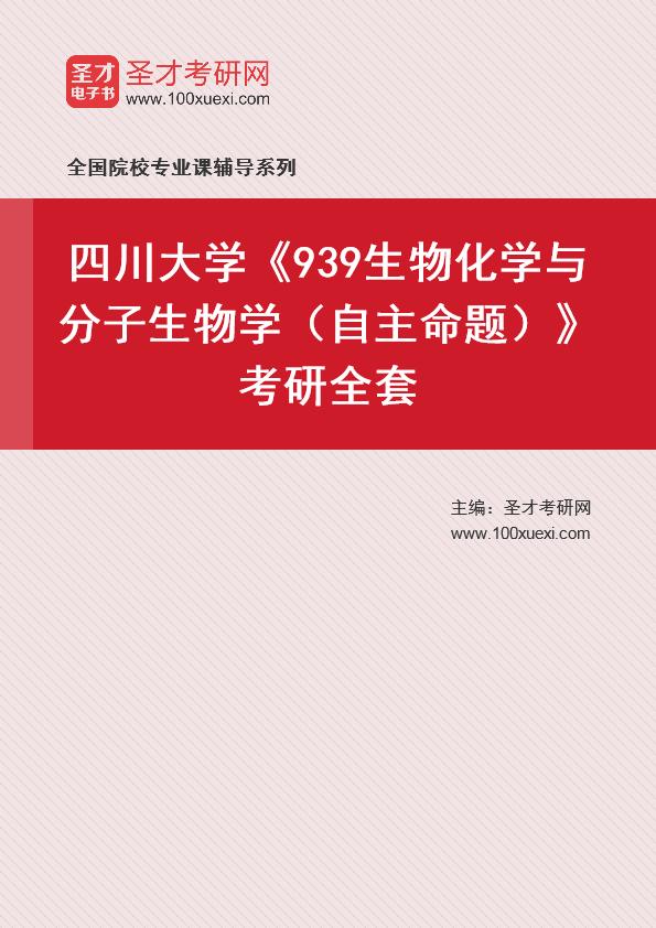 2021年四川大学《939生物化学与分子生物学(自主命题)》考研全套