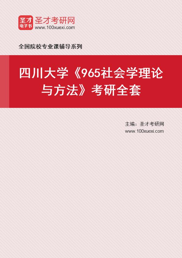 2021年四川大学《965社会学理论与方法》考研全套