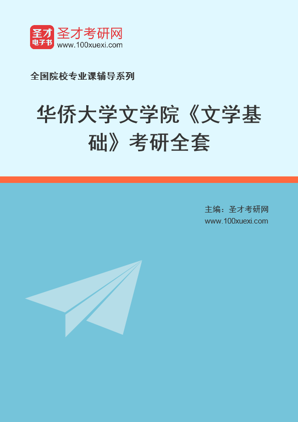 2021年华侨大学文学院《文学基础》考研全套