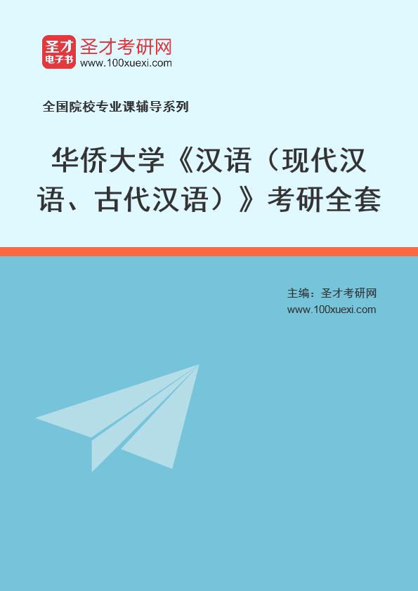 2021年华侨大学《汉语(现代汉语、古代汉语)》考研全套