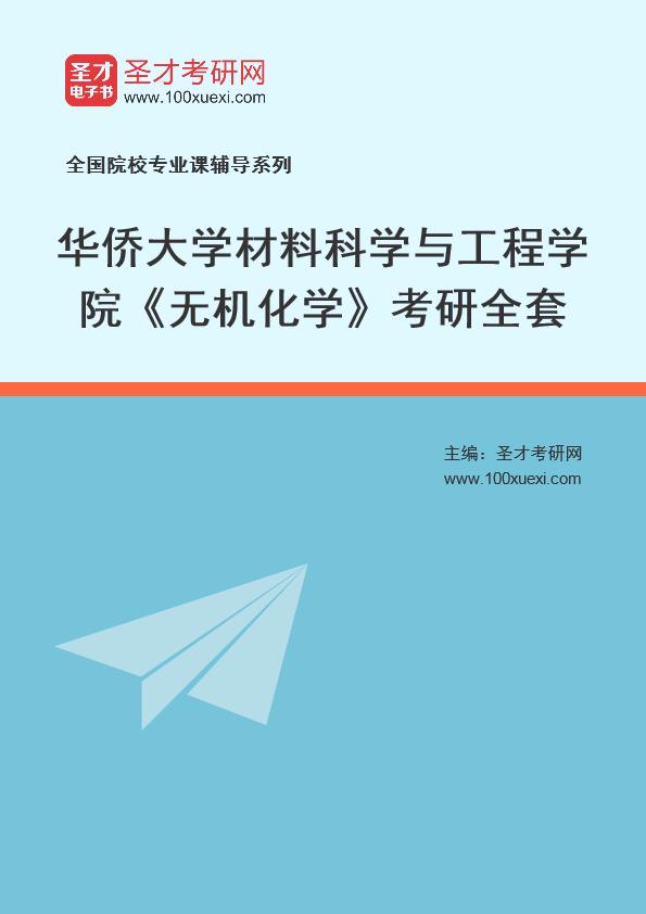 2021年华侨大学材料科学与工程学院《无机化学》考研全套