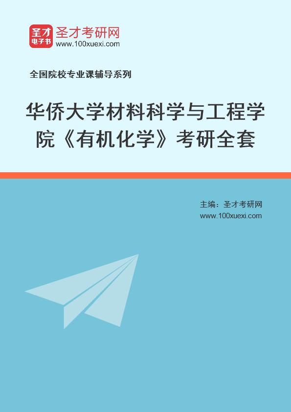 2021年华侨大学材料科学与工程学院《有机化学》考研全套