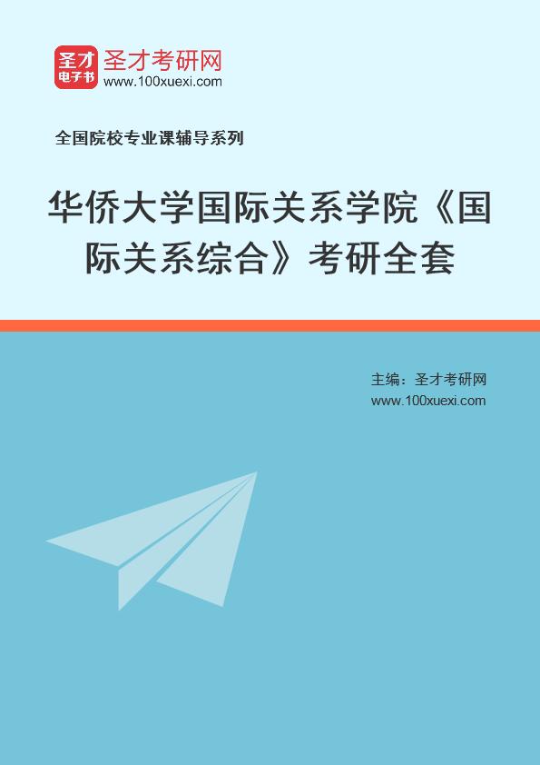 2021年华侨大学国际关系学院《国际关系综合》考研全套