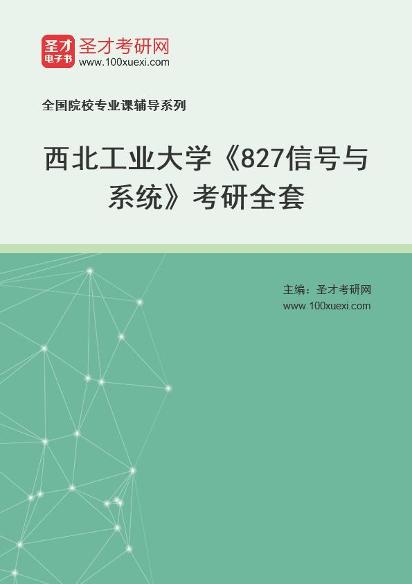 2021年西北工业大学《827信号与系统》考研全套