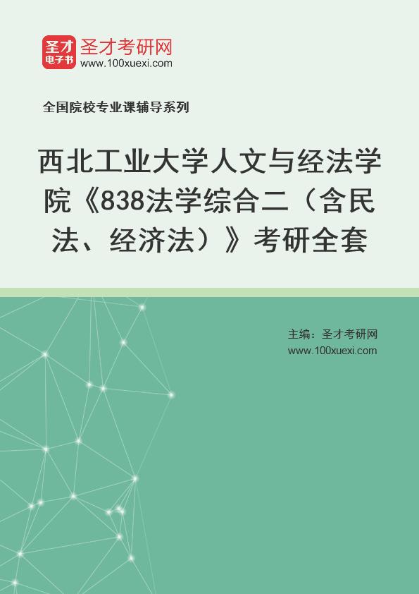 2021年西北工业大学人文与经法学院《838法学综合二(含民法、经济法)》考研全套