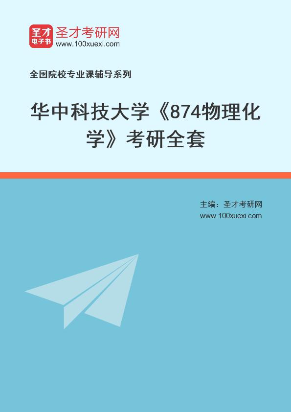 2021年华中科技大学《874物理化学》考研全套