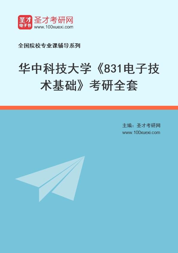 2021年华中科技大学《831电子技术基础》考研全套