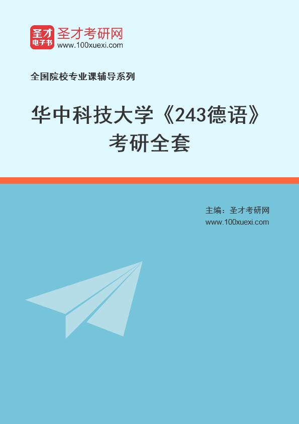 2021年华中科技大学《243德语》考研全套