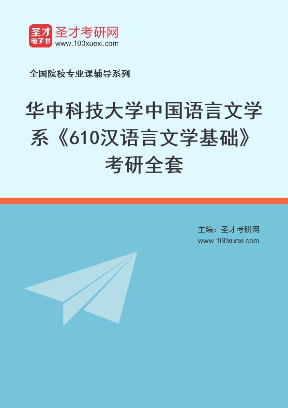 2021年华中科技大学中国语言文学系《610汉语言文学基础》考研全套