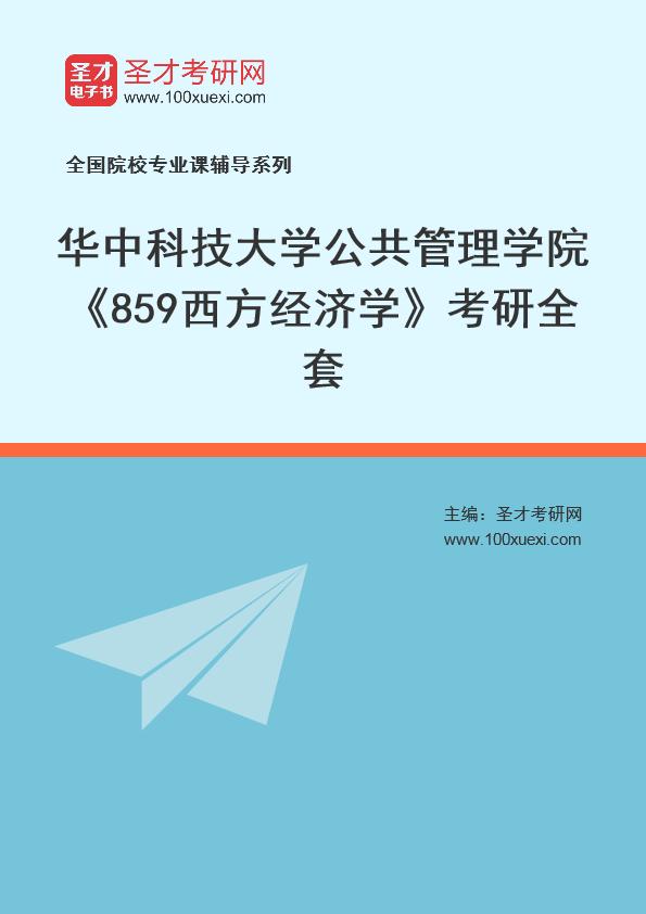 2021年华中科技大学公共管理学院《859西方经济学》考研全套