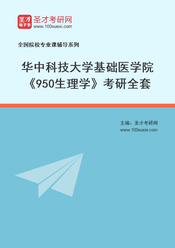 2021年华中科技大学基础医学院《950生理学》考研全套