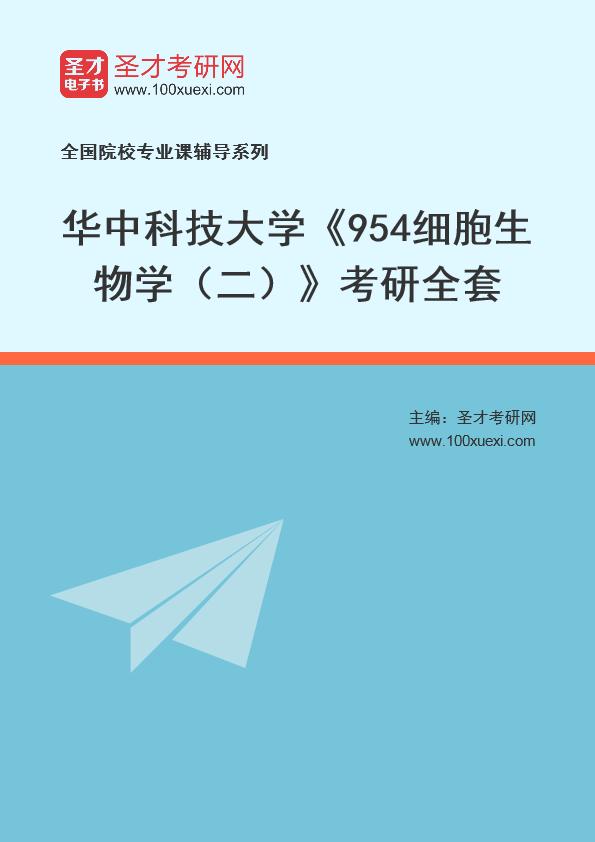 2021年华中科技大学《954细胞生物学(二)》考研全套