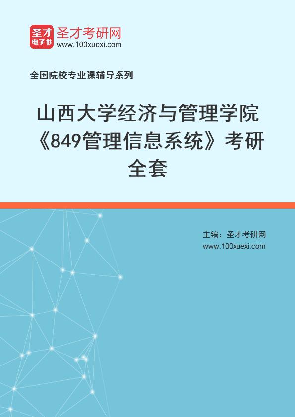 2021年山西大学经济与管理学院《849管理信息系统》考研全套