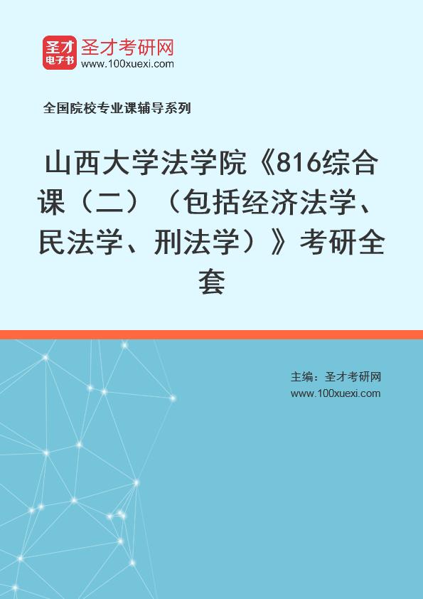 2021年山西大学法学院《816综合课(二)(包括经济法学、民法学、刑法学)》考研全套
