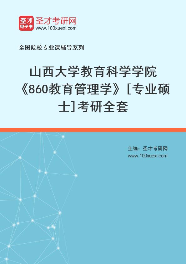 2021年山西大学教育科学学院《860教育管理学》[专业硕士]考研全套