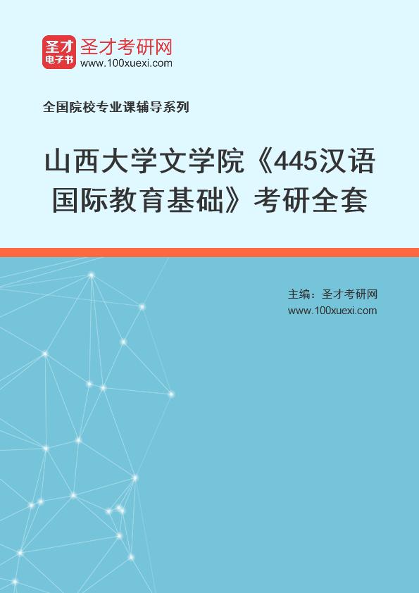 2021年山西大学文学院《445汉语国际教育基础》考研全套