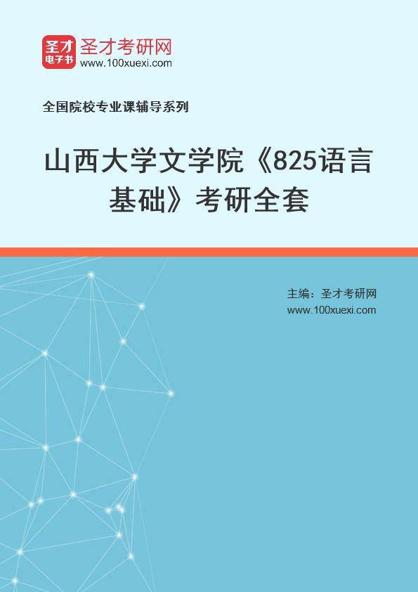 2021年山西大学文学院《825语言基础》考研全套