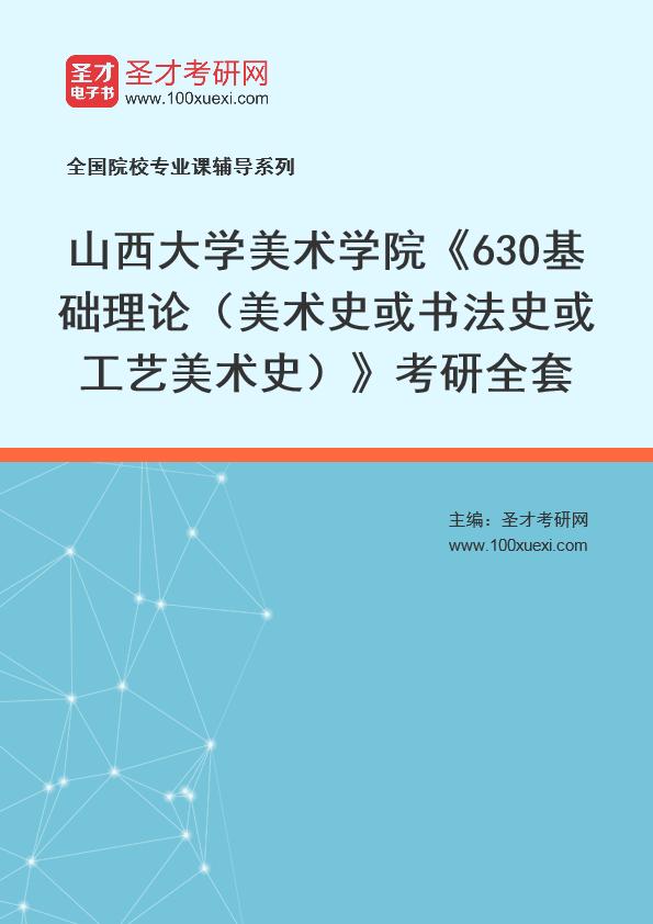 2021年山西大学美术学院《630基础理论(美术史或书法史或工艺美术史)》考研全套