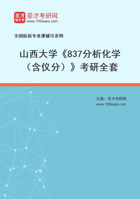 2021年山西大学《837分析化学(含仪分)》考研全套
