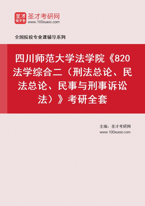 2021年四川师范大学法学院《820法学综合二(刑法总论、民法总论、民事与刑事诉讼法)》考研全套