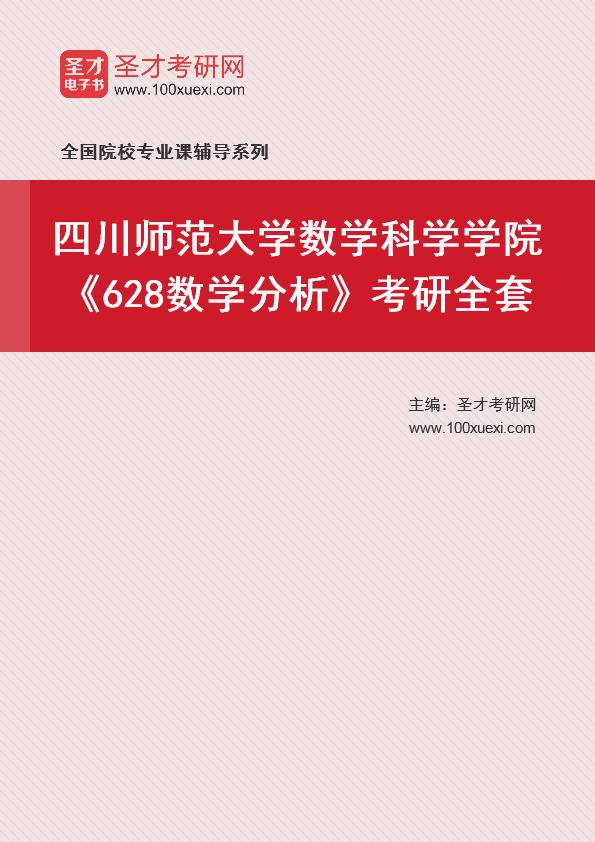 2021年四川师范大学数学科学学院《628数学分析》考研全套
