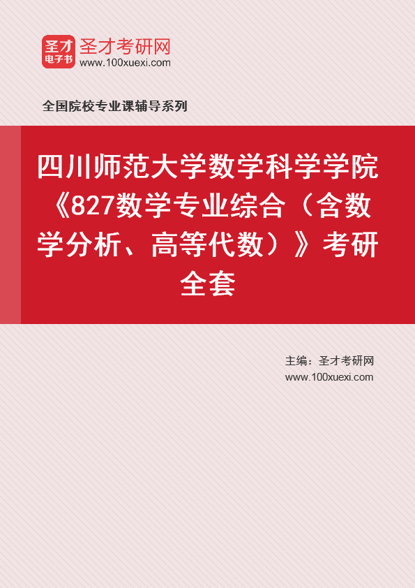 2021年四川师范大学数学科学学院《827数学专业综合(含数学分析、高等代数)》考研全套